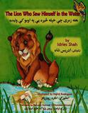 The Lion Who Saw Himself in the Water: English-Pasht Edition